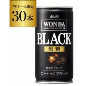 ケース販売 30本入 ワンダ ブラック 185g×30缶 アサヒ WONDA 缶コーヒー 珈琲 無糖 ブラック HTC