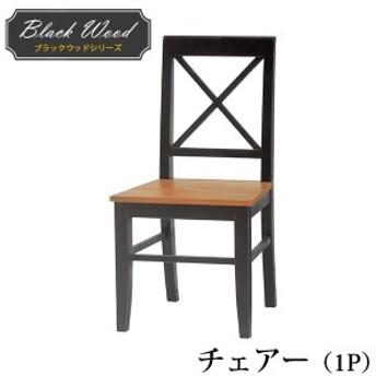 送料無料 椅子 木製 アンティーク調 デスクチェア【BLACK WOOD】ブラックウッドシリーズ【完成品】(ダイニングチェア アンティーク 調