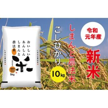 【新米】しまんと農法米(こしひかり)10kg【9月限定】