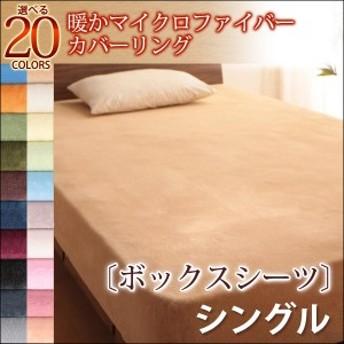 20色から選べるマイクロファイバーカバーリング ボックスシーツ シングル(寝具 敷パット 敷シーツ ベッド用パッド 布団用パッド 洗い