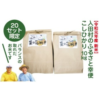 【新米】入田村のふるさと幸便 こしひかり10kg【9月限定】