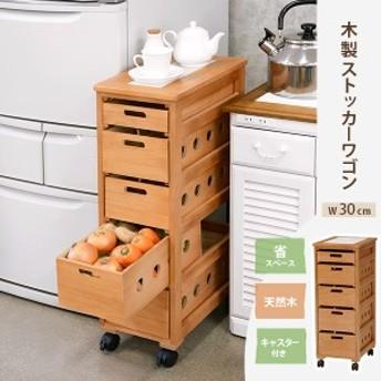 野菜ストッカー 木製 ワゴン 5段 幅30cm(キッチンワゴン ストッカー おしゃれ ワゴン キャスター付き 北欧 キッチンストッカー キッチン