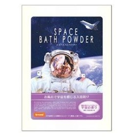 DREAMS SPACE BATH POWDER 宇宙の深い青色 スウィート