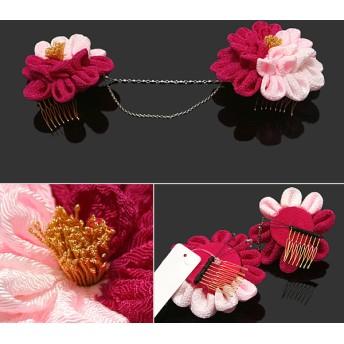 ヘアアクセサリー全般 - KIMONOMACHI 振袖 お花髪飾り「赤紫×ピンクのつまみのお花、シルバーチェーン」前撮り 成人式 結婚式