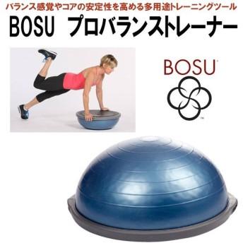 BOSU プロバランストレーナー Perform Better Japan
