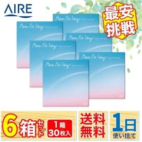 AIRE エアロ フィット ワンデー 6箱(1箱30枚入り)【送料無料】 アイレ aero fit 1dayも迅速発送