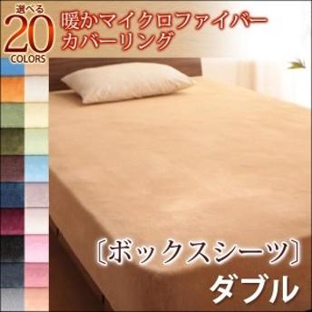 20色から選べるマイクロファイバーカバーリング ボックスシーツ ダブル(寝具 敷パット 敷シーツ ベッド用パッド 布団用パッド 洗い替