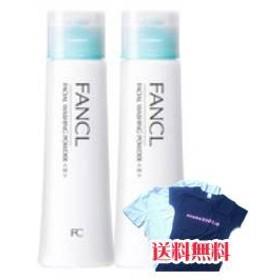 【正規品・送料無料】ファンケル 洗顔パウダー(50g×2)
