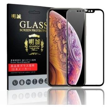 3全面強化ガラス保護フィルム 曲面 0.2