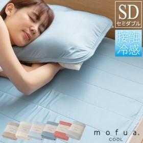 送料無料 mofua cool 接触冷感 通気性に優れた エアーパッド セミダブル(敷パッド 敷パット 敷きパッド 敷きパット ベッド用シーツ クー