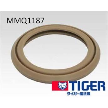 【メール便対応】MMQ1187⇒MMQ1245へ変更 TIGER タイガー ステンレスボトル サハラ せんパッキン