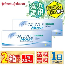 J&J ワンデーアキュビューモイスト マルチフォーカル 2箱(1箱30枚入り)【送料無料】ジョンソン エンド ジョンソンも迅速発送!