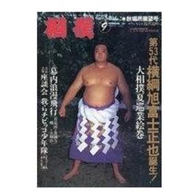 中古スポーツ雑誌 付録付)相撲 1990年9月号