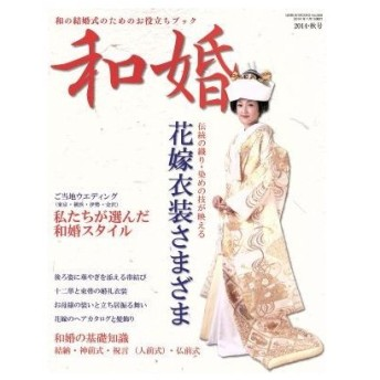 和婚(2014秋号) GEIBUN MOOKSNo.959/芸文社(その他)
