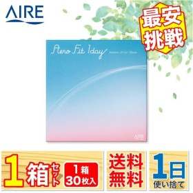 AIRE エアロ フィット ワンデー 1箱(1箱30枚入り)【送料無料】 アイレ aero fit 1dayも迅速発送