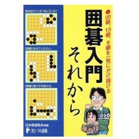 囲碁入門それから 20級、13級、9級を一気にかけ抜ける/日本棋道協会(著者)