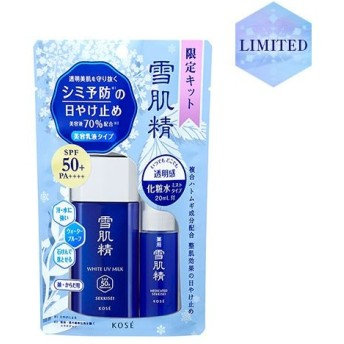 限定発売 コーセー 雪肌精 ホワイト UV ミルク キット
