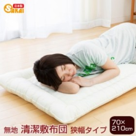 日本製 無地 清潔 敷布団 狭幅タイプ 70×210cm 防ダニ・抗菌防臭加工中綿使用