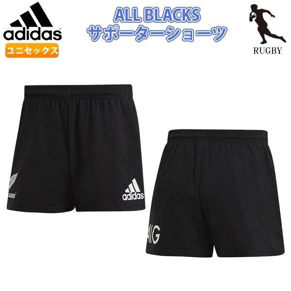 adidas(アディダス) EKX86 CW3145 ラグビー ALL 黒S オール