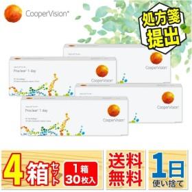 クーパービジョン プロクリアワンデー  4箱(1箱30枚入り)【送料無料】要処方箋