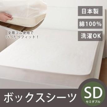 敷布団カバー ボックスシーツ シーツ セミダブル 綿100% 日本製 シンプル 【elmar】エルマール(ナチュラルボーダーデザインカバーリング