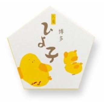 吉野堂 名菓 ひよ子 ひよこ 5個入り お取り寄せ ギフト スイーツ お菓子 和菓子 送料無料 消費税込