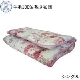 羊毛100% 敷き布団 シングルロング 100×210cm フランス産ウール100% 固綿 ポリエステル100% ピンク/ブルー/無地