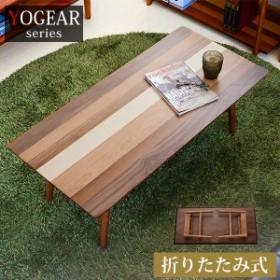 送料無料 北欧デザイン 4種天然木のセンターテーブル【YOGEAR】ヨギア(折りたたみテーブル ローテーブル コーヒーテーブル リビングテー