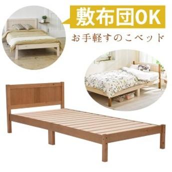 送料無料 木製 すのこベッド シングル 敷き布団対応 【ベッドフレームのみ】(すのこベット ベッドフレーム 白 ホワイト ナチュラル ブ