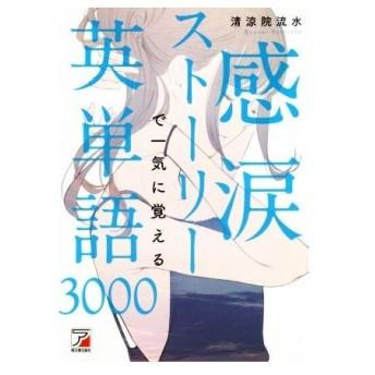 感涙ストーリーで一気に覚える英単語3000 Asuka culture/清涼院流水(著者)