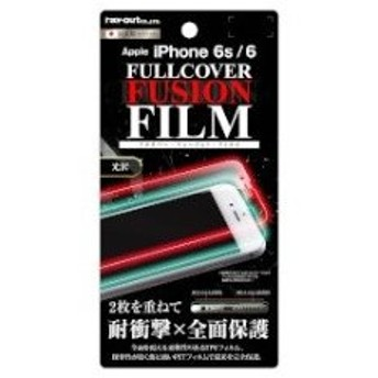 RT-P9F/WZA iPhone 6s/6 液晶保護フィルム TPU 光沢 フルカバー/指紋防止 光沢: レイ・アウト
