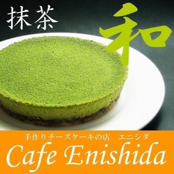 抹茶チーズケーキ (抹茶 スイーツ ギフト プレゼント 贈り物に )