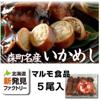 酒の肴 おつまみ 珍味 マルモ食品 北海道 お土産 いか道産子めし 5尾入 いかめし お取り寄せ プレゼント 贈り物