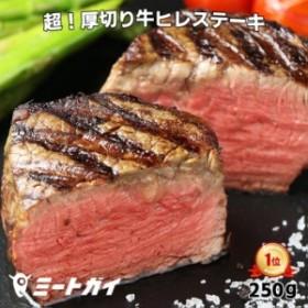 超!厚切り フィレミニヨン(牛ヒレステーキ) 250g グラスフェッドビーフ 自宅で絶品料理/レストランの味を再現!!