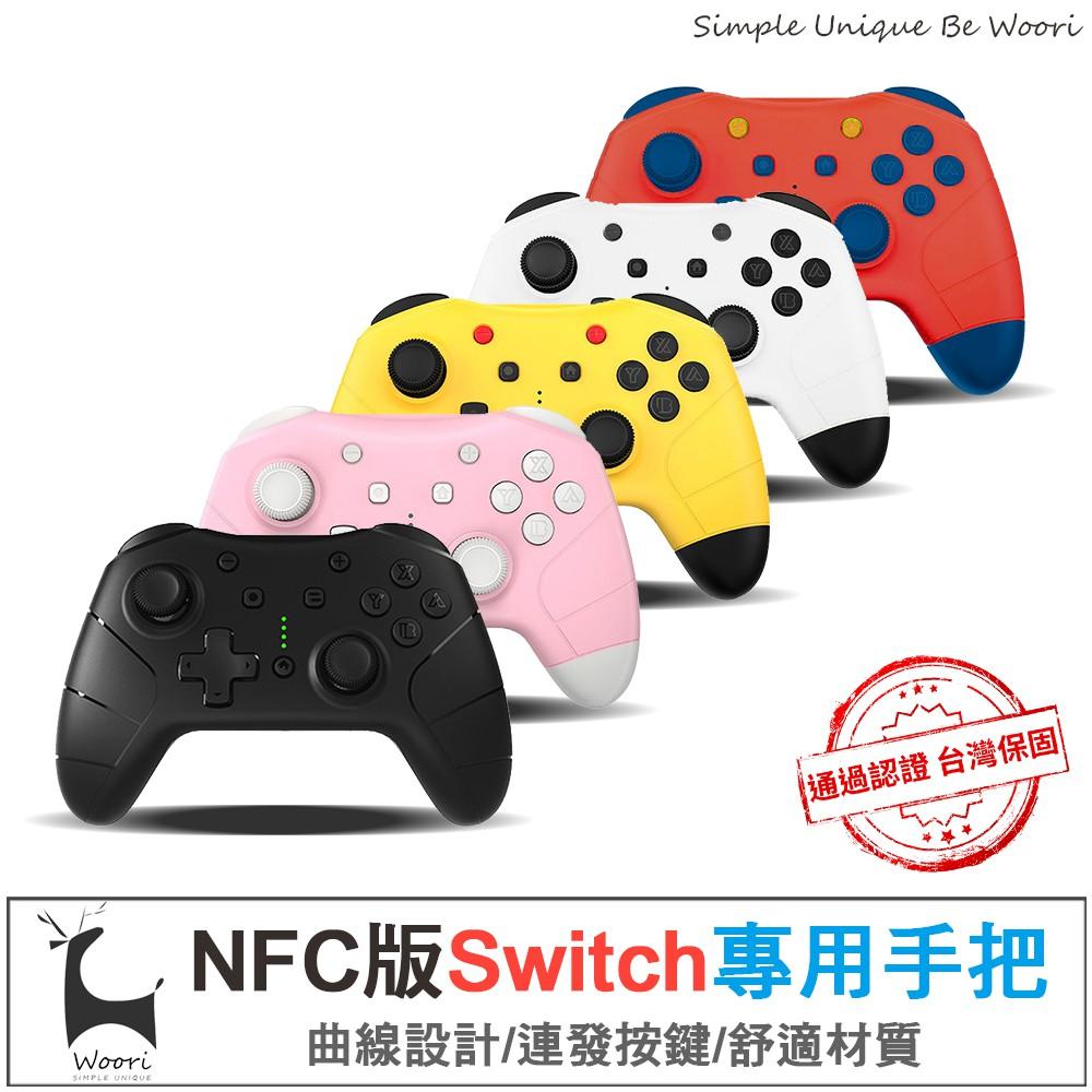 【台灣公司貨】無線遊戲手把 任天堂 Nintendo switch手把 NS控制器 良值二代 搖桿 連發NFC 6軸感應