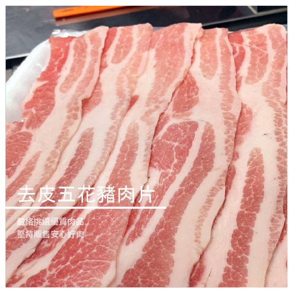 【源諸原味肉品專賣】去皮五花豬肉片