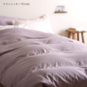 西川リビング 掛け布団カバー(乾燥機対応)無地 セミダブル 綿100%乾燥機対応加工 花粉対策 日本製 クラッシィモーヴ[102] セミダブル