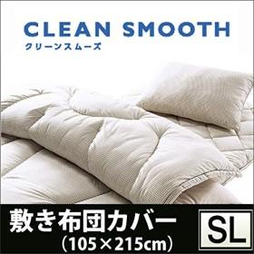 【東京西川】CLEAN SMOOTH~クリーンスムーズ~敷き布団カバー(シングルロング105×215cm)CS8000