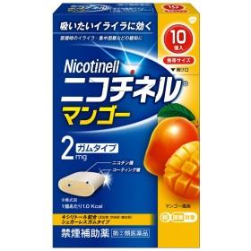 【指定第2類医薬品】ニコチネル マンゴー 10個 ※セルフメディケーション税制対象商品