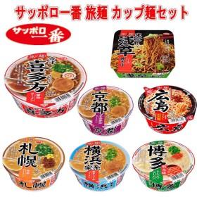 サッポロ一番 旅麺 カップラーメン ご当地シリーズ 12食セット 浅草 ソース焼そば入り