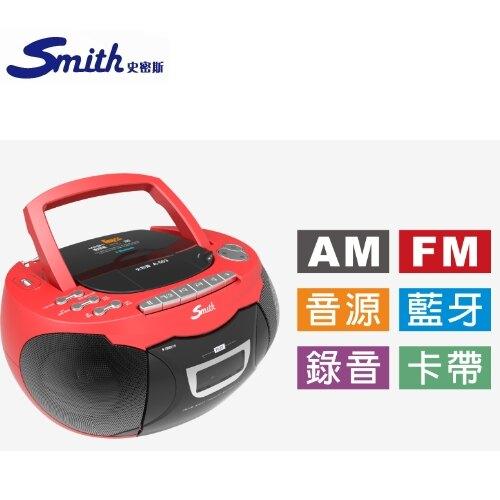 新機特價3台【史密斯】手提全功能藍芽音響《A-503》可播放CD/USB/SD/FM/AM全新原廠保固1年