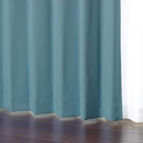 選べる32色 無地 1級遮光 防炎 オーダーカーテン「HAUSKA」アイスブルー【幅90cm 丈125cm 1枚入】