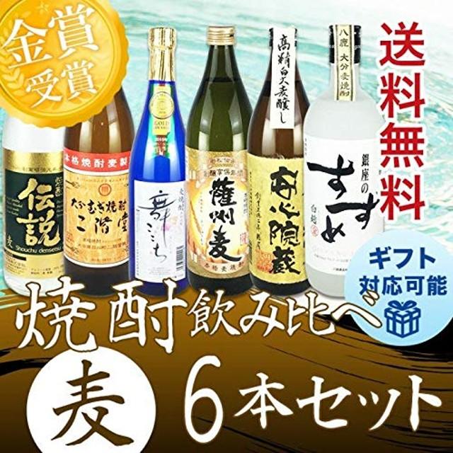 焼酎セット モンドセレクション金賞受賞入り 焼酎 麦焼酎 豪華飲み比べ 6本セット ギフト
