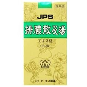 【第2類医薬品】排膿散及湯エキス錠 260錠 ×5