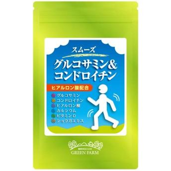 グルコサミン&コンドロイチン サプリ(ヒアルロン酸配合) 国内製造 1日3粒目安 約1か月分