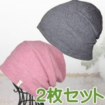 抗がん剤帽子 レディース ゆったり 深め オシャレな医療用帽子 段々ワッチピンク杢とオーガニックコットン帽子 ダブルガーゼニット黒