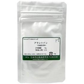 アラントイン 化粧品原料 10g