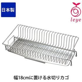 幅18cmに置ける水切りカゴ LS1542日本製 国産 オークス leye キッチン用品