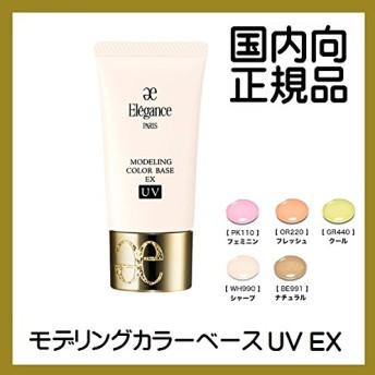 Elegance エレガンス モデリングカラーベースUV EX WH990