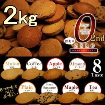訳あり豆乳おからゼロクッキー2nd(ドーンと1kg×2箱セット)